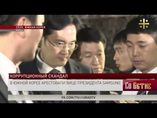 В Южной Корее арестовали вице-президента Samsung