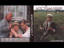 Кино и Мiръ. Фильм Мусульманин (1995) / A Moslem (1995)