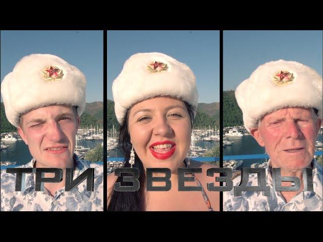 Рекорд Оркестр feat. Боня и Кузьмич - Три Звезды