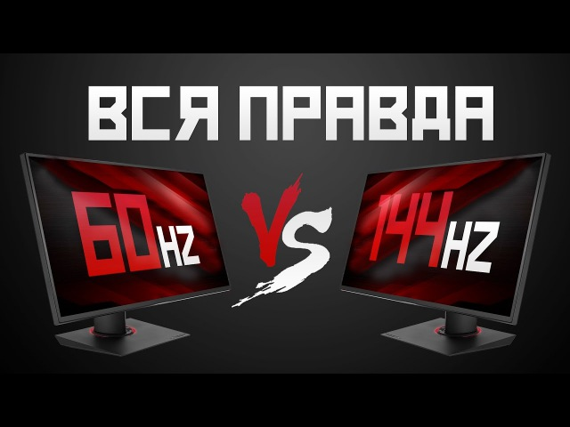 60hz vs 144hz ВСЯ ПРАВДА