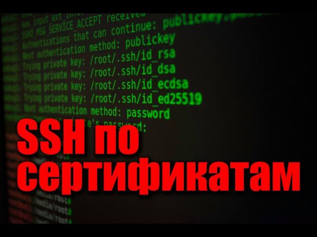 Самый безопасный SSH по сертификатам Настройка SSH сервера