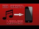 Как загрузить музыку на iPhone/iPad/iPod с компьютера