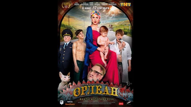 Орлеан (2015) — смотреть онлайн — КиноПоиск » Freewka.com - Смотреть онлайн в хорощем качестве