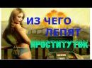 🅰️ 🅰️ ШОК 🅰️ Как Женщинам навязали модность быть проститутками!