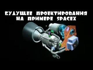 Будущее проектирования на примере SpaceX |05.09.2013| (На русском)
