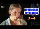 ᴴᴰ Уральская кружевница 1,2,3,4 серия Мелодрама