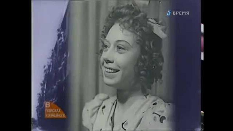 В поисках утраченного (ОРТ, 05.02.2000) Евгения Ханаева