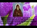МОЛИТВЕННОЕ ПРАВИЛО ПРЕПОДОБНОГО АМВРОСИЯ ОПТИНСКОГО ВО ВРЕМЯ СКОРБИ И ИСКУШЕНИЙ Цитаты Святого