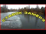Симферополь  Ставок замёрз  парк им Гагарина  Куйбышевский Рынок