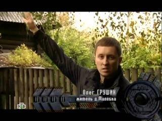 Фильм 25. «Засекреченная катастрофа НЛО?» [ 12.11.2011 ]