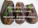 Квашеные фаршированные баклажаны ОЧЕНЬ ВКУСНО Семейный рецепт