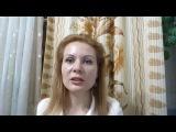 Царенко Ольга, г.Москва - отзыв о курсах астрологии Аквилона.