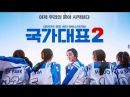 불가능에 도전 '국가대표2', 티저예고 공개
