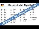 The German Alphabet Learn German Lesson 1 Complete A1 B1 Course deutsches Alphabet