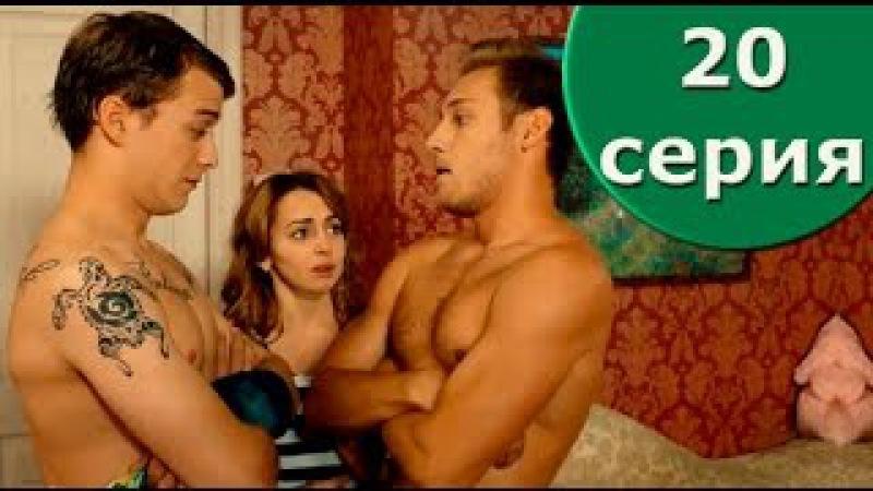Сериал Анжелика 20 серия 1 сезон - комедия 2014