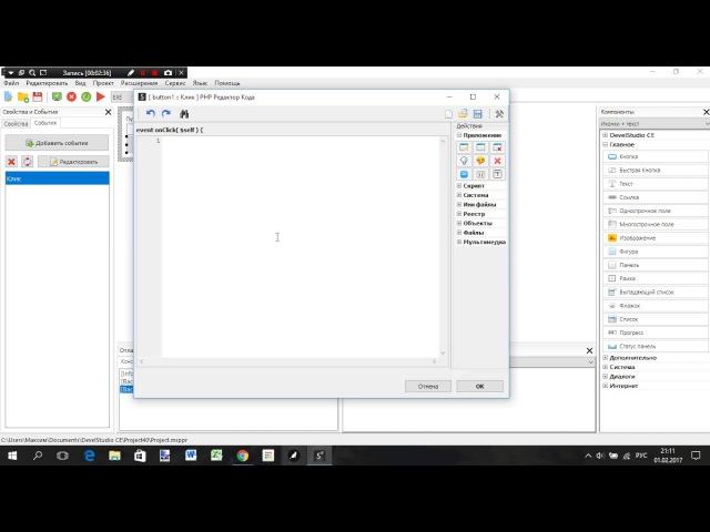Урок по PHP Devel Studio 1 Выполнить