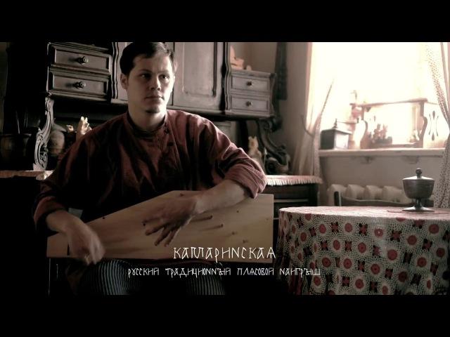 Крыловидные гусли реплика инструмента из Окуловского района