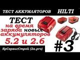 Тест новых аккумяляторов HILTI (5.2 и 2.6). Часть 3. Тест на время заряда аккумуляторов.