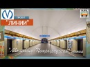 Проект Линии . Петербургский метрополитен. Московско-Петроградская линия | Line 2