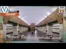 Проект Линии . Петербургский метрополитен. Невско-Василеостровская линия | Line 3