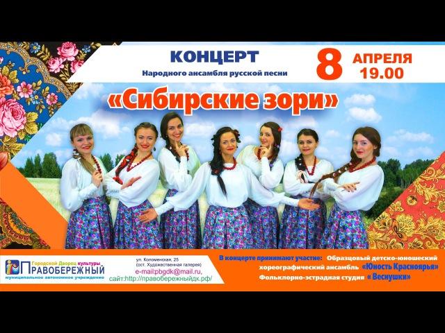 Концерт Народного Ансамбля Русской Песни Сибирские Зори