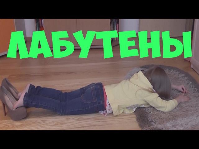 Ленинград - Экспонат. Детская версия (Самая прикольная пародия) Лабутены или Kinder?!
