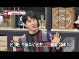 170403 Please take care of my refrigerator Yonghwa cuts 4
