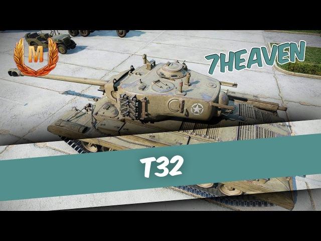 WoT 7Heaven - T32 обзор