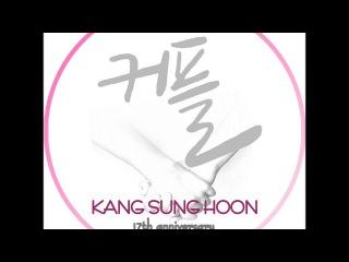 강성훈(Kang Sung Hoon (SECHSKIES)) - 커플(Couple) Feat. 낯선