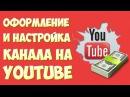 Оформление канала YouTube.Как оформить канал на Ютубе.Как настроить канал на Ютубе. ...