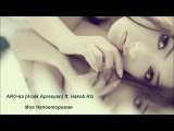 ARO-ka Araik Apresyan ft. Hakob RG - Моя Неповторимая New 2017