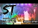 ST - 30.07.16 АНАПА, MABI (Видео-отчет) (by Meloman Zvuk)