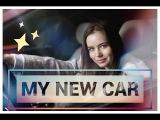 MY NEW CAR  MERCEDES E43 AMG + КОНКУРС  ПОЛИНА ГРЕНЦ