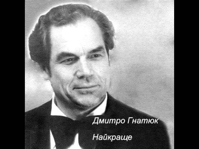 Дмитро Гнатюк - Найкраще (збірка)