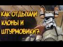 Как отдыхали солдаты клоны и штурмовики Звездные Войны