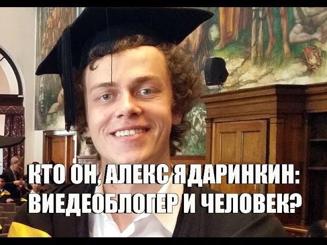 Кто такой Алекс Ядаринкин, видеоблогер и человек? [1Australia]1348