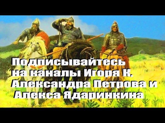 Подписывайтесь на каналы Игоря К, Александра Петрова и Алекса Ядаринкина в ю-тюб...