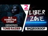 Дополнение Rise of the Tomb Raider - поместье крофт. Серия #2 Сейф
