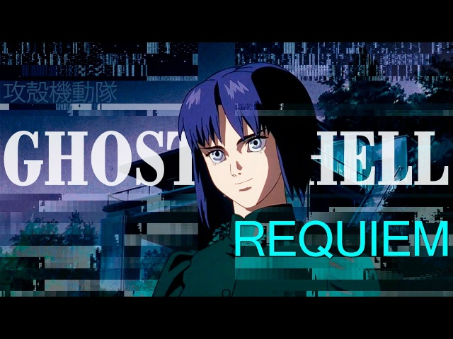 Ghost in the Shell「AMV」2017 ± KING PLAGUE ± GITS ░▒REQUIEM
