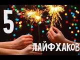 Топ 6 новых лайфхаков на Новый Год