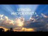 ЦЕРКОВЬ ИИСУСА ХРИСТА - АЛЕКСАНДР КОЗЛОВ