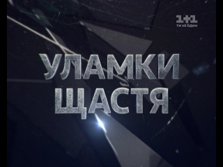Осколки счастья 2 сезон 205 серия