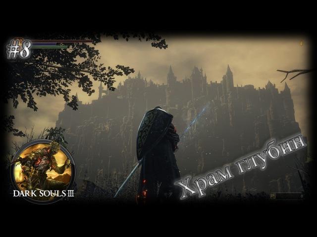 Храм глубин и армия живых мертвецов ☸ Dark souls III 8