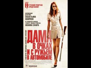 «Дама в очках и с ружьем в автомобиле» (La dame dans l'auto avec des lunettes et un fusil, 2015) смотреть онлайн в хорошем качестве HD