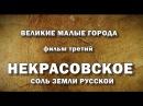 Некрасовское - соль земли русской. Великие малые города. Фильм III.