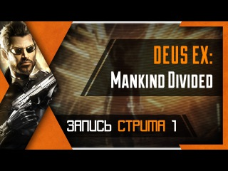 PHombie против Deus Ex: Mankind Divided! Часть 1!
