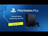 PlayStation Plus – Июнь 2016 бесплатные игры (PS4)
