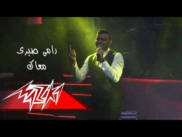Maak-cairo stadium - Ramy Sabry معاك - رامى صبرى