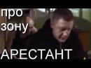 остросюжетный боевик про зону АРЕСТАНТ фильмы про зеков и тюрьму русские боевик...