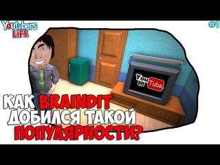 YouTubers Life - КАК TheBrainDit ДОБИЛСЯ ТАКОЙ ПОПУЛЯРНОСТИ?? #1